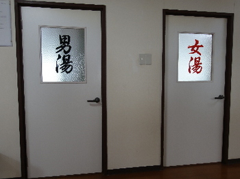26日お風呂.JPG
